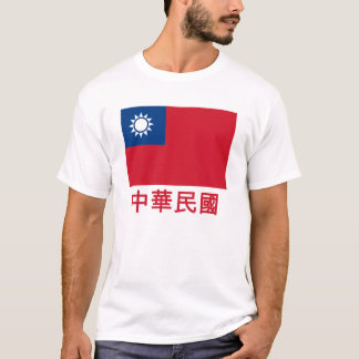 Taiwan Flag with Name in Chinese T-Shirt