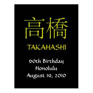 Takahashi Monogram Invite Postcard