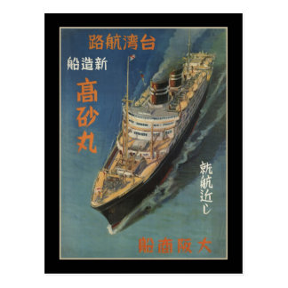 Takasago Maru in service from Japan to Taiwan Postcard