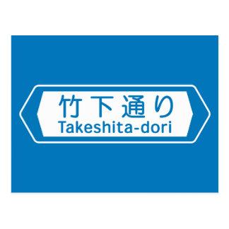 Takeshita-dori, Tokyo Street Sign Postcard