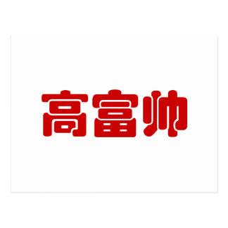 Tall, Rich & Handsome 高富帅 Chinese Hanzi MEME Postcard