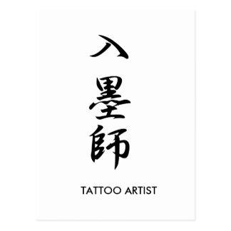 Tattoo Artist - Irezumishi Postcard