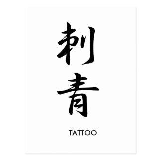 Tattoo - Irezumi Postcard