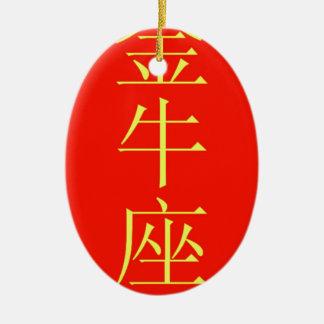 """Taurus"" zodiac sign Chinese translation Christmas Ornament"