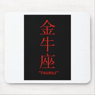 """'Taurus"""" zodiac sign Chinese translation Mouse Mat"""