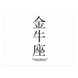 """Taurus"" zodiac sign in Chinese Postcard"