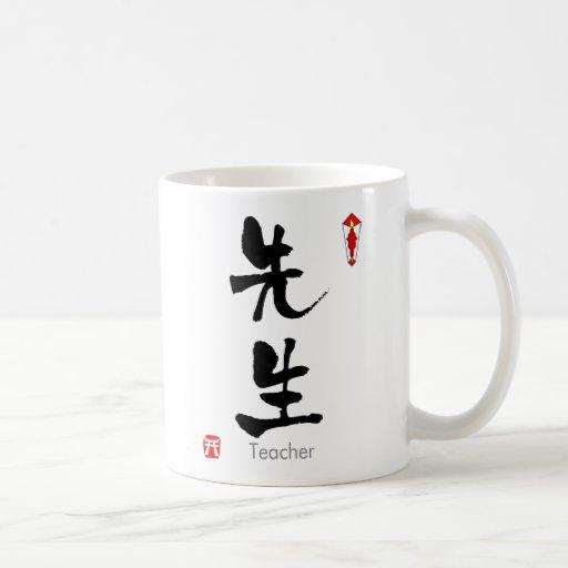 Teacher KANJI(Chinese Characters) Mug
