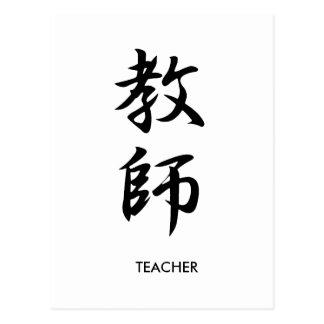 Teacher - Kyoushi Postcard