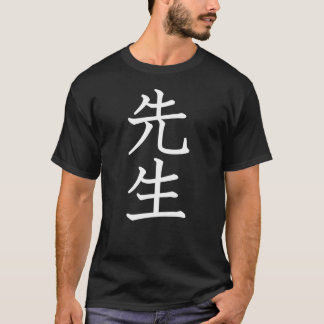 Teacher - Sensei T-Shirt