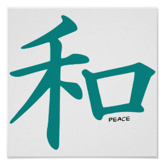 Teal Green Chinese symbol for Peace Posters
