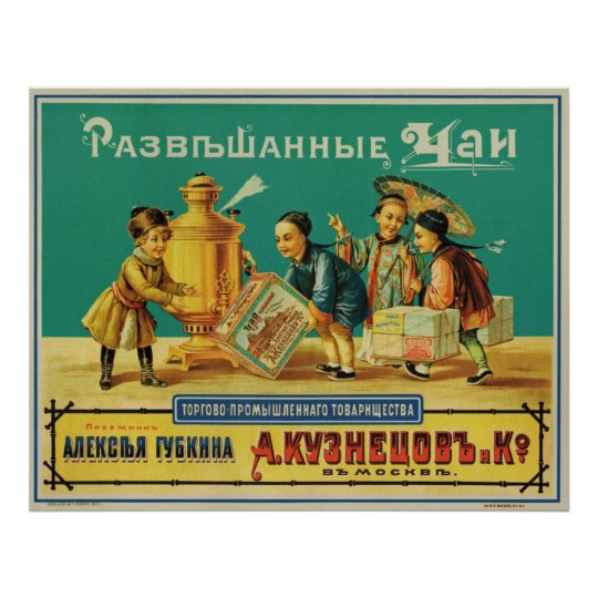 Teas ~ Trade & Industry Assoc. ~ A. Kuznetsov & Co Poster