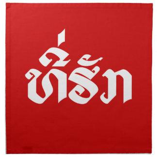 Tee-Huk / Beloved Lao Laos Laotian Language Script Napkin