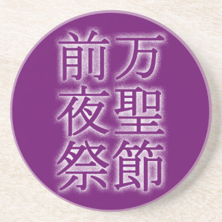 Ten thousand saintly paragraph eve festivals (Hall Coaster