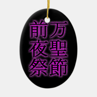 Ten thousand saintly paragraph eve festivals (Hall Christmas Tree Ornament