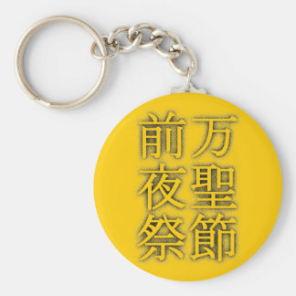 Ten thousand saintly paragraph eve festivals (Hall Keychains