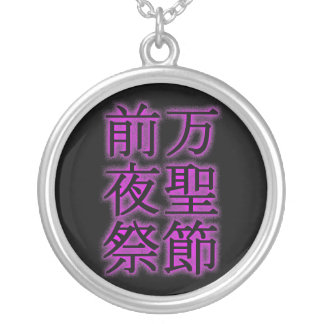 Ten thousand saintly paragraph eve festivals (Hall Necklace