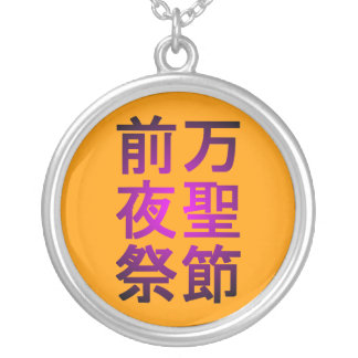 Ten thousand saintly paragraph eve festivals (Hall Jewelry