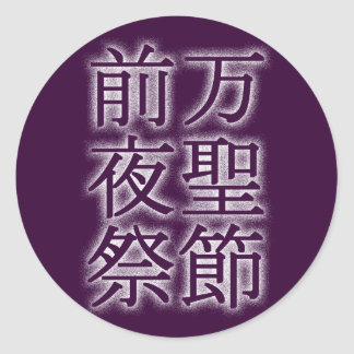 Ten thousand saintly paragraph eve festivals (Hall Round Stickers
