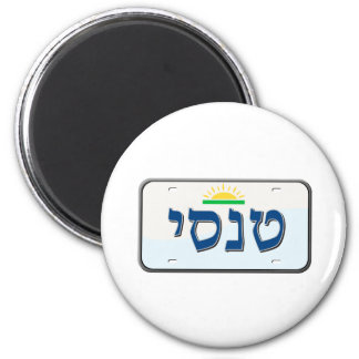 Tennessee License Plate in Hebrew Fridge Magnet