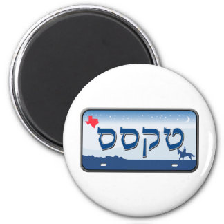 Texas License Plate in Hebrew 6 Cm Round Magnet