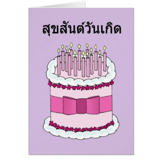 Thai Happy Birthday Card