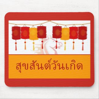 Thai Happy Birthday, Year of the Horse Birthdays Mouse Pad