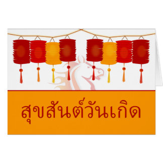 Thai Happy Birthday, Year of the Horse, Happiness Greeting Cards