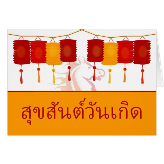 Thai Happy Birthday, Year of the Horse, Happiness