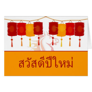 Thai Happy New Year, Year of the Horse, Lanterns Card