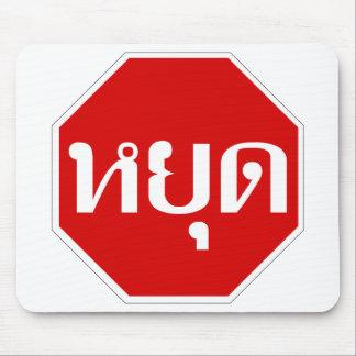Thai Traffic STOP Sign ⚠ YOOT in Thai Language ⚠ Mouse Mat