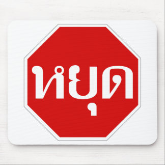 Thai Traffic STOP Sign ⚠ YOOT in Thai Language ⚠ Mouse Pad