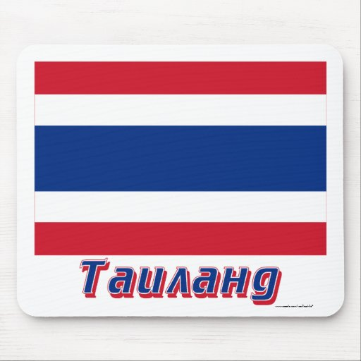 Thailand Flag with name in Russian Mousepads