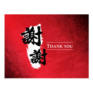 Thank You - Chinese Post Cards