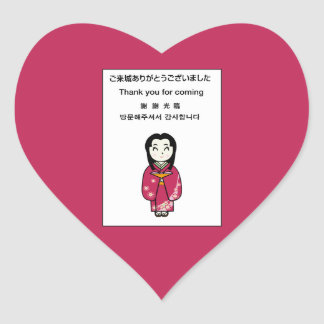 Thank You for Coming, Japanese Sign Heart Sticker