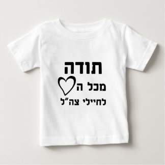 Thanks From All The Heart to IDF Soldiers Baby T-Shirt