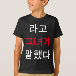 That's What She Said! (Korean) T-Shirt