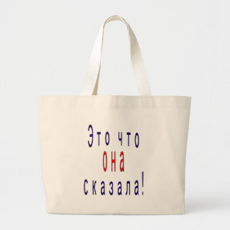That's what she said! (Russian) Large Tote Bag