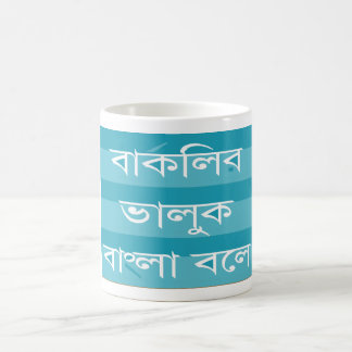 The Berkeley Bear Speaks Bengali Mug