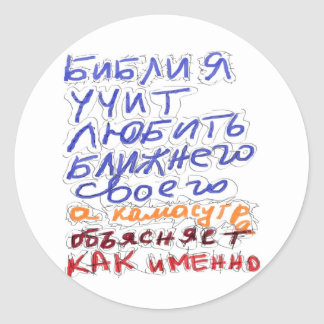 The bible learns as to love the near and the Kama Round Sticker