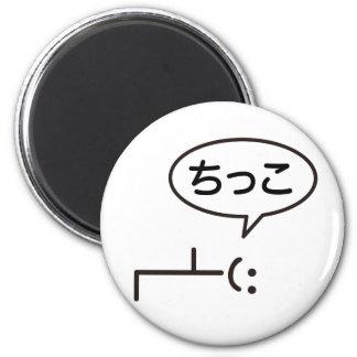 The chi tsu it is dense - This Crap 6 Cm Round Magnet