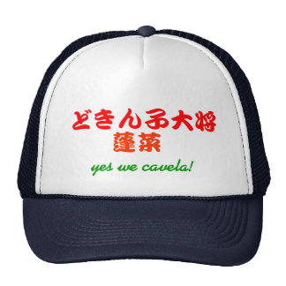 The do it is to come the child leader cap