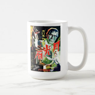 """The Ghoul"" (Japanese) Mug"