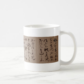 """""""The Great Learning"""" Chinese Calligraphy Gift Coffee Mug"""
