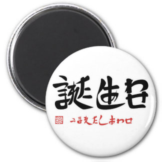 The happiness which birthday is borne 6 cm round magnet