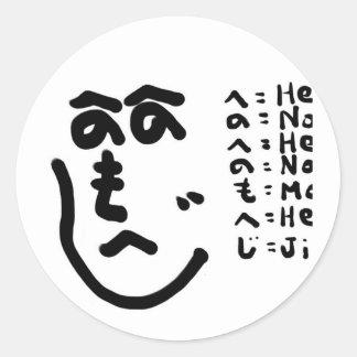 """The """"HE-NO-HE-NO-MO-HE-JI"""" Round Sticker"""