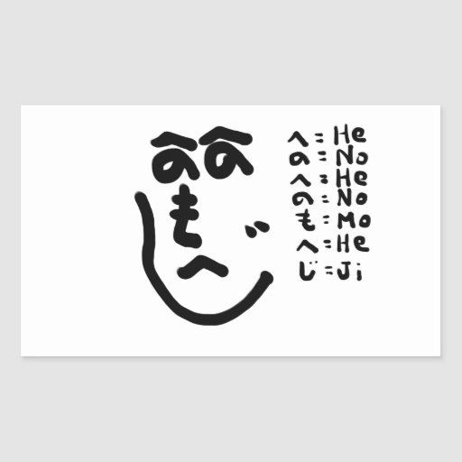 """The """"HE-NO-HE-NO-MO-HE-JI"""" Rectangular Stickers"""