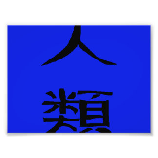 The Human Race (Chinese Characters) Photo Print