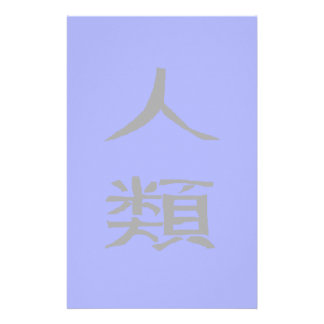 The Human Race (Chinese Characters) Customised Stationery