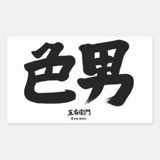 """The """"IRO-OTOKO """" Rectangular Sticker"""