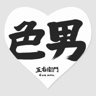 "The ""IRO-OTOKO "" Heart Sticker"